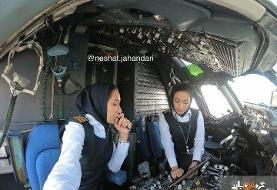 اولین پرواز رفت و برگشت تهران - مشهد با ۲ خلبان زن +عکس