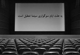 برنامه تعطیلی سینماها به مناسبت اربعین/ آغاز اکران از یکشنبه