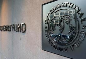 صندوق بینالمللی پول سقوط تولید ناخالص ایران را بیسابقه خواند