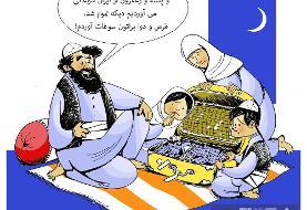 سوغاتی ایرانی!