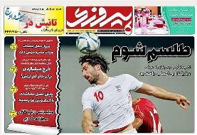 مرور صفحه نخست روزنامه های ورزشی امروز ؛ عجب طلسمی!(تصاویر)