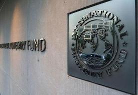 پیشبینی جدید صندوق بینالمللی پول از اقتصاد ایران