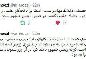 واکنش علیرضا معزی به تجمع چند دانشجو در حاشیه سخنرانی رئیس جمهور در دانشگاه