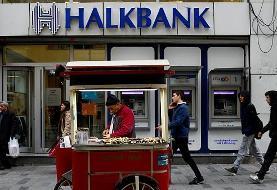 آمریکا: مقامهای ایران و ترکیه در جریان دور زدن تحریمهای ایران توسط هالکبانک دهها میلیون دلار رشوه گرفتهاند