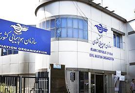 واکنش سازمان هواپیمایی به تعلیق فعالیت معاون وزیر | عابدزاده همچنان ...