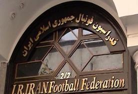 اعلام آرای کمیته وضعیت بازیکنان فدراسیون فوتبال