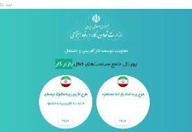 ۴۵ هزار حمله سایبری به سامانههای اشتغال وزارت کار