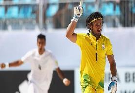 پیمان حسینی یکی از ۱۰ اسطوره فوتبال ساحلی از نگاه فرانسفوتبال