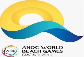 پایان کار کاروان ایران با سه مدال طلا، نقره و برنز در بازیهای ساحلی قطر