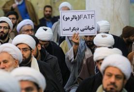 تعیین اولتیماتوم برای ایران از سوی گروه ویژه اقدام مالی