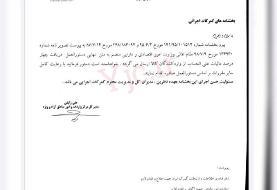 تصویب اعطای معافیت از پرداخت مالیات ۴ درصد علی الحساب واردات کالاهای اساسی
