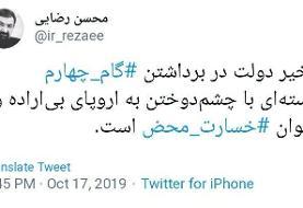 حمله دوباره محسن رضایی به دولت به بهانه گام چهارم کاهش تعهدات برجامی