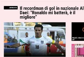 علی دایی: رونالدو، رکوردم را میشکند