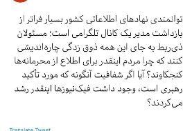 واکنش متفاوت محمود صادقی به دستگیری روح الله زم