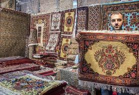آشنایی با فرش ریز ماهی ایرانی