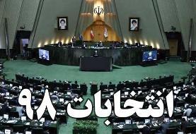 آخرین روز ثبت نام کاندیداهای مجلس یازدهم