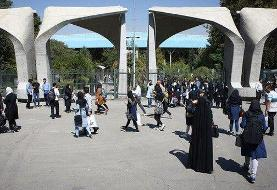 اطلاعیه دانشگاه تهران درباره آگهی جعلی جذب نیرو