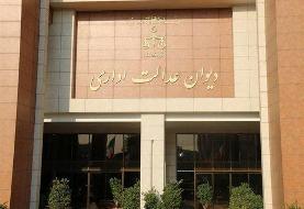 واکنش دیوان عدالت اداری به امتیازاتبرخی فرزندان اعضای هیات علمی ...