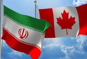 چرا نگاه دولت کانادا به رابطه با ایران منفی است؟