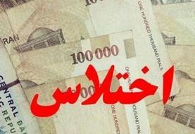 دستگیری کارمند شهرداری زرند به اتهام اختلاس