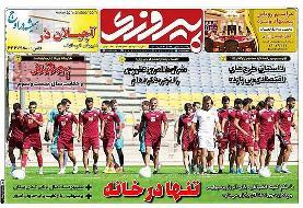 مرور صفحه نخست روزنامه های ورزشی ؛ ادبیات علی پروینی (تصاویر)