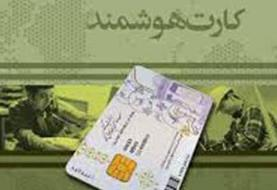 ثبت احوال: ۶۲ میلیون ایرانی باید از کارت ملی هوشمند بهرهمند شوند