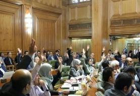 تصویب یک فوریت تعیین رشتههای تخصصی مراکز علمی کاربردی شهرداری تهران