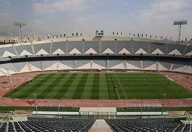 روابط عمومی مجموعه ورزشی آزادی: برگزاری سایپا-استقلال در استادیوم آزادی قطعی نیست
