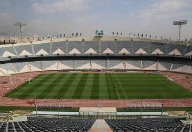 ورزشگاه شهر قدس امکان میزبانی ندارد/احتمال برگزاری بازی سایپا و استقلال در ورزشگاه آزادی