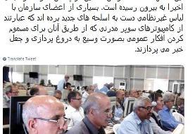 روایت بعیدینژاد از  دروغپردازی و جعل خبر توسط اعضای گروهک تروریستی منافقین