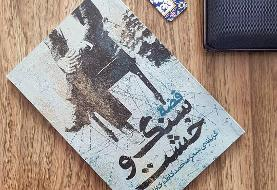 کتاب «قصه سنگ و خشت» منتشر شد/گزیدهای از اشعار محمدکاظم کاظمی