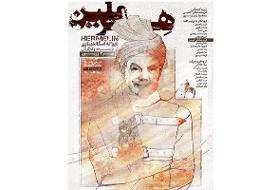 «هِرمِلین، دیوانه اسکاندیناوی» صاحب اولین پوستر شد
