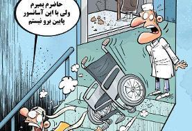 کاریکاتور/ حاضرم بمیرم ولی توی این آسانسور نرم!