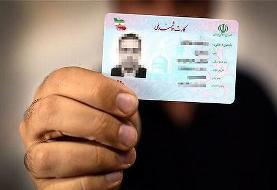 ۹ میلیون ایرانی کارت هوشمند نگرفتهاند | پایان اعتبار کارت ملی قدیمی
