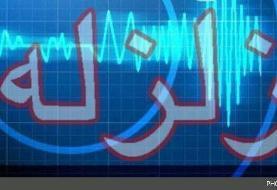 زلزله ۵.۶ ریشتری