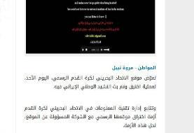 در  پی توهین به ایران، سایت فدراسیون فوتبال بحرین هک شد!