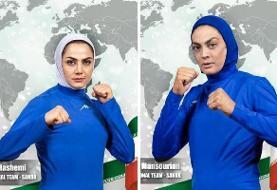 مدال طلا برای شهربانو منصوریان و هاشمی/ صعود الهه منصوریان به فینال