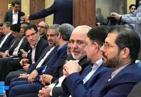 آغاز کنفرانس یکجانبهگرایی و حقوق بینالملل با حضور ظریف