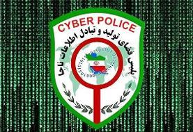 تاکید پلیس فتا بر لزوم احراز هویت افراد در سایتهای خرید و فروش کالا