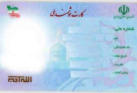 ۹ میلیون ایرانی واجد شرایط کارت ملی دریافت نکردهاند!