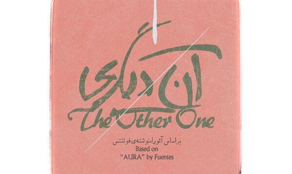 برنامه آبان تئاتر شهرزاد اعلام شد/رونمایی از لوگوی «آن دیگری»