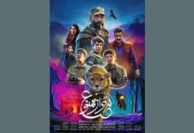رونمایی از پوستر یک فیلم کودک با بازی هادی حجازیفر