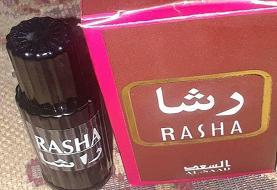 دانشکاه علوم پزشکی شیراز: در حال بررسی ادعای سمی بودن یک عطر هستیم / ...