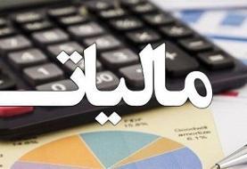 تعیین مالیات نهادها و بنیادهای انقلاب اسلامی ۱۶.۶ میلیارد تومان