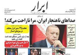 اول آبان | پیشخوان روزنامههای صبح ایران