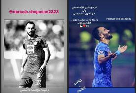 دلداری دو پرسپولیسی به داریوش شجاعیان/عکس