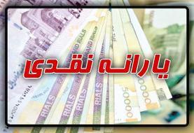 «رد حساب» علت واریز نشدن یارانه نقدی جامانده ها در شهریورماه
