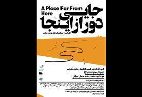 «جایی دور از اینجا» نشان داده میشود/ اقتباسی از آثار محمد یعقوبی