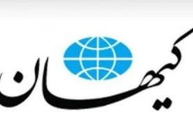 مخالفت شدیدکیهان با مطرح شدن استعفای رئیس جمهور/ نقشه دشمنان است
