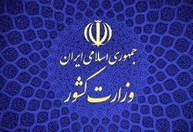 وزارت کشور ایران: مدیران مرد باید منشی مرد را ترجیح دهند